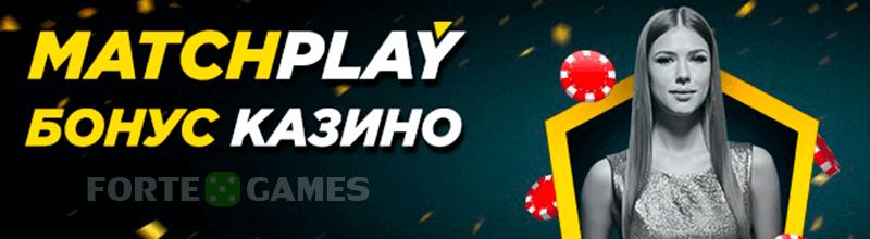 казино бонус Matchplay от Efbet