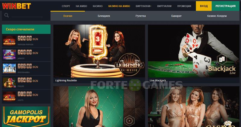 winbet казино игри на живо