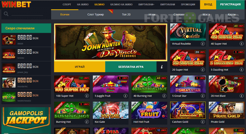 winbet казино раздел