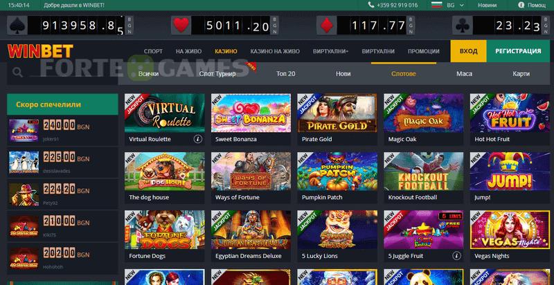 winbet казино игри