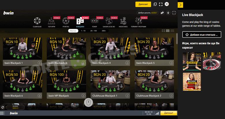 bwin казино игри на живо
