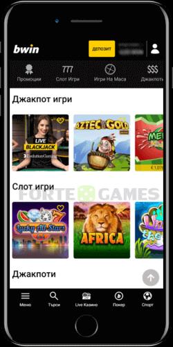 bwin мобилно казино